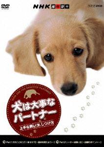 新商品 新型 NHK趣味悠々 激安格安割引情報満載 犬は大事なパートナー 上手な飼い方 DVD しつけ方