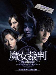 魔女裁判 DVD-BOX [DVD]