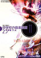 中学校の音楽鑑賞(11) 2・3学年 下-4(DVD)