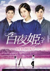白夜姫 DVD-BOX2 [DVD]