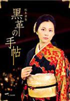 黒革の手帖 DVD-BOX [DVD]