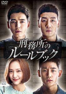 刑務所のルールブック DVD-BOX1 [DVD]