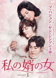 私の婿の女 DVD-BOX1(DVD)