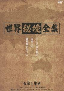 世界秘境全集 第1集(DVD)