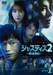 ジャスティス2-検法男女- DVD-BOX1 [DVD]