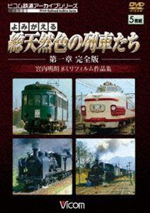よみがえる総天然色の列車たち 第1章 完全版 宮内明朗 8ミリフィルム作品集(DVD)