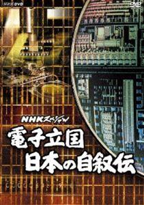 NHKスペシャル 電子立国 日本の自叙伝 DVD BOX(新価格) [DVD]