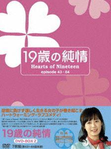 19歳の純情 DVD-BOX II [DVD]