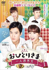 おひとりさま~一人酒男女~ DVD-BOX1 [DVD]