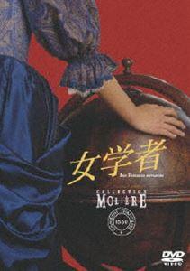 女学者 フランス国立コメディ・フランセーズ モリエール・コレクション(DVD)