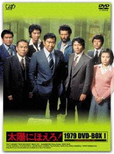 太陽にほえろ! 1979 DVD-BOX I(限定生産) [DVD]