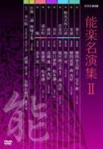 能楽名演集 DVD-BOX II(DVD)