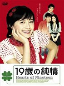 19歳の純情 DVD-BOX III [DVD]