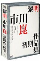 黎明-市川崑初期作品集-(DVD)