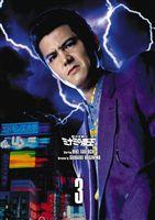 難波金融伝 ミナミの帝王 DVD Collection VOL.3 [DVD]