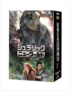 ジュラシック・ニューワールド コンプリート・ボックス(DVD)