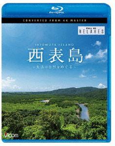 ビコム Relaxes BD 公式サイト 西表島 おすすめ 4K撮影作品 Blu-ray ~太古の自然をめぐる~