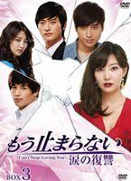 もう止まらない~涙の復讐~ DVD-BOX 3 [DVD]
