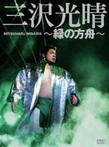 三沢光晴 DVD-BOX~緑の方舟 [DVD]