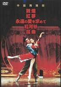 中国舞踏劇 DVD BOX 全5巻(DVD)
