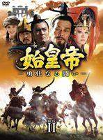 始皇帝-勇壮なる闘い- DVD-BOX II [DVD]