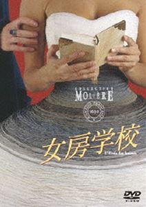 女房学校 フランス国立コメディ・フランセーズ モリエール・コレクション(DVD)