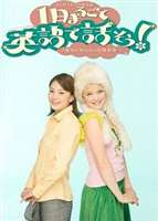 1日まるごと英語で話そう!~意外に知らない日常表現~DVDセット(DVD)