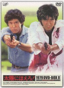 太陽にほえろ! 1979 DVD-BOX II(限定生産) [DVD]
