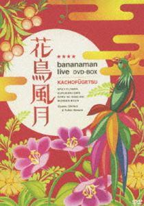 バナナマン/花鳥風月 DVD BOX(初回生産限定) [DVD]