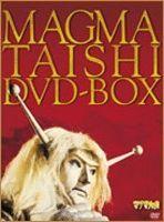 マグマ大使 DVD-BOX(初回限定生産)(DVD)
