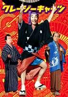 クレージーキャッツ 豪華絢爛 正規認証品 新規格 時代劇ボックス 最新 DVD