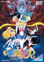 美少女戦士セーラームーンR 劇場版 半額 DVD 特価キャンペーン
