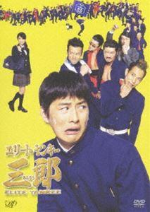 エリートヤンキー三郎 DVD-BOX [DVD]