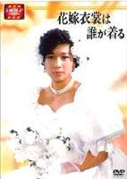 花嫁衣裳は誰が着る DVD-BOX 後編 [DVD]
