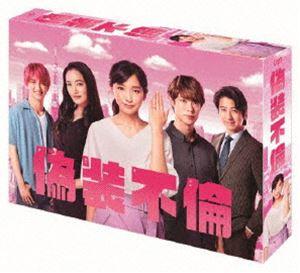 偽装不倫 DVD-BOX [DVD]