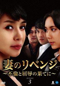 妻のリベンジ ~不倫と屈辱の果てに~ DVD-BOX3 [DVD]