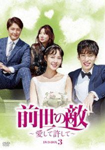 前世の敵~愛して許して~ DVD-BOX 3 [DVD]