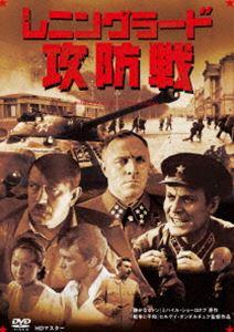 レニングラード攻防戦 I&II ニューマスター [DVD]