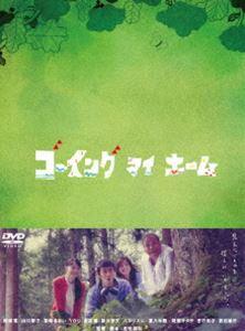 ゴーイング マイ ホーム DVD-BOX [DVD]