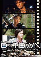 連続ドラマ D×TOWN DVD EDITION BOX 1 [DVD]