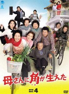 母さんに角が生えた DVD-BOX 4 [DVD]