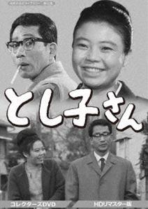 昭和の名作ライブラリー 第42集 とし子さん コレクターズDVD<HDリマスター版> [DVD]