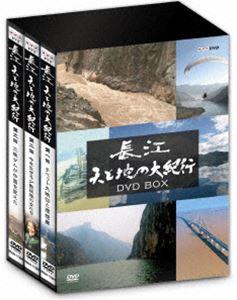 長江 天と地の大紀行 DVD-BOX(DVD)
