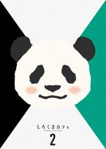 しろくまカフェBlu-ray BOX 2 [Blu-ray]