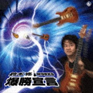 送料無料 鈴木修 鈴木修ワークス CD 爆勝宣言 今だけスーパーセール限定 保障