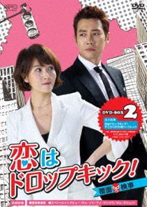 恋はドロップキック!~覆面検事~ DVD-BOX2(DVD)