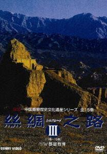 シルクロード III DVD-BOX(DVD)
