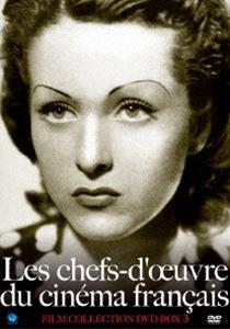 珠玉のフランス映画名作選 DVD-BOX 3 [DVD]