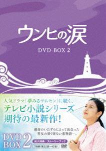 ウンヒの涙 DVD-BOX2 [DVD]