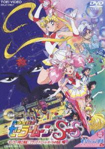美少女戦士セーラームーンSuperS 劇場版 セーラー9戦士集結 ブラック ドリーム ブランド品 DVD 高価値 ホールの奇跡